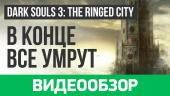 Dark Souls III: The Ringed City: видеообзор