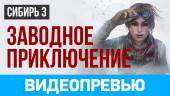 Syberia 3: видеопревью