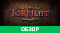 Обзор игры Planescape: Torment: Enhanced Edition