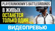 Видеопревью игры PLAYERUNKNOWN'S BATTLEGROUNDS