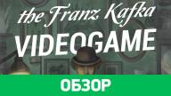 Обзор игры Franz Kafka Videogame, The