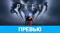 Превью по пресс-версии #2 игры Prey (2017)