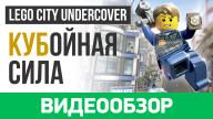 Видеообзор игры LEGO City Undercover
