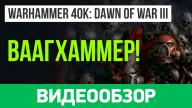 Видеообзор игры Warhammer 40.000: Dawn of War III