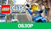 LEGO City Undercover: Обзор