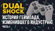 DualShock: история геймпада, изменившего индустрию. Часть 1