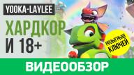 Видеообзор игры Yooka-Laylee