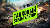 Танковый Steam'улятор