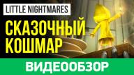 Видеообзор игры Little Nightmares