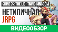 Видеообзор игры Shiness: The Lightning Kingdom