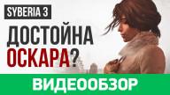 Видеообзор игры Syberia 3
