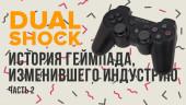 DualShock: история геймпада, изменившего индустрию. Часть 2