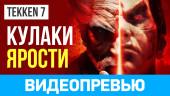 Tekken 7: Видеопревью