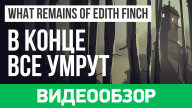 Видеообзор игры What Remains of Edith Finch