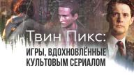 Твин Пикс: игры, вдохновлённые культовым сериалом