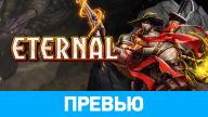 Превью по ранней версии игры Eternal Card Game