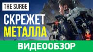 Видеообзор игры Surge, The
