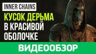 Видеообзор игры Inner Chains