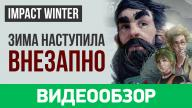 Видеообзор игры Impact Winter