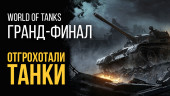 Мир танков: World of Tanks: гранд-финал — отгрохотали танки