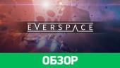 Everspace: Обзор