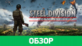Steel Division: Normandy 44: Обзор