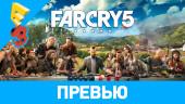 Far Cry 5: Превью (E3 2017)