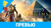 Assassin's Creed: Origins: Превью (E3 2017)