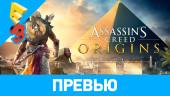 Превью (E3 2017) к игре