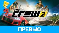 Превью (E3 2017) к игре Crew 2, The