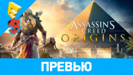 Превью (E3 2017) к игре Assassin's Creed: Origins