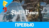 Превью (E3 2017) к игре Skull & Bones