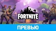 Превью по пресс-версии игры Fortnite