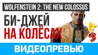 Видеопревью игры Wolfenstein 2: The New Colossus