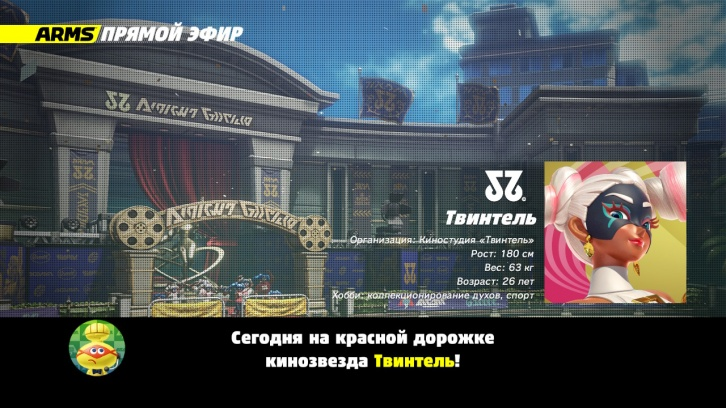 ARMS обзор игры