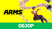Arms: Обзор