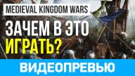 Видеопревью игры Medieval Kingdom Wars