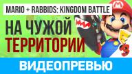 Видеопревью игры Mario + Rabbids Kingdom Battle