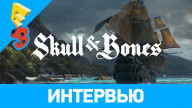 Интервью (E3 2017) к игре Skull & Bones