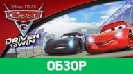Обзор игры Cars 3: Driven to Win