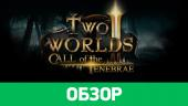 Two Worlds 2: Call of the Tenebrae: Обзор