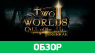 Обзор игры Two Worlds 2: Call of the Tenebrae
