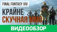 Видеообзор игры Final Fantasy XIV: Stormblood
