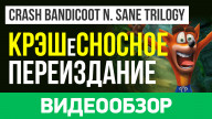 Видеообзор игры Crash Bandicoot N. Sane Trilogy