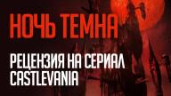 Ночь темна: рецензия на сериал Castlevania