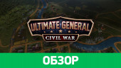 Ultimate General: Civil War: Обзор