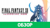 Final Fantasy XII: The Zodiac Age: Обзор