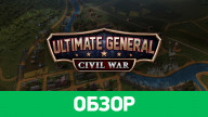 Обзор игры Ultimate General: Civil War