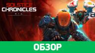 Обзор зрелище Solstice Chronicles: MIA
