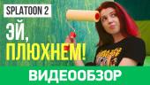 Splatoon 2: Видеообзор